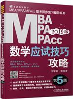 2019MBA、MPA、MPAcc管理类联考数学应试技巧攻略 第5版(免费赠送网络视频)