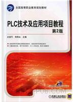 PLC技术及应用项目教程 第2版