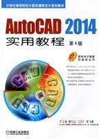 AutoCAD 2014实用教程 第4版