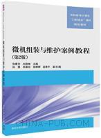 """微机组装与维护案例教程(第2版)(高职高专计算机""""工学结合""""模式规划教材)"""