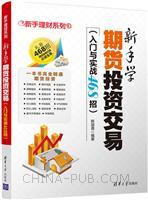 新手学期货投资交易(入门与实战468招)(新手理财系列)