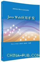 JavaWeb应用开发(高等学校计算机专业规划教材)