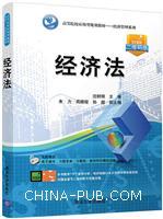 经济法(高等院校应用型规划教材——经济管理系列)