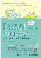 Excel 2013从新手到高手 公式 函数 图表与数据分析