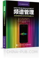 频谱管理 实现频谱资源社会与经济效益最大化