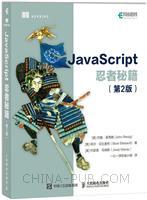 JavaScript忍者秘籍第2版