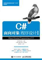 C#面向对象程序设计(微课版)