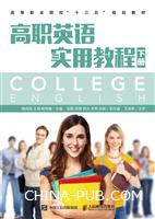 高职英语实用教程(下册)