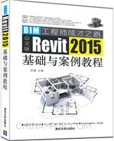 中文版Revit2015基础与案例教程(BIM工程师成才之路)