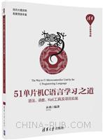 51单片机C语言学习之道――语法、函数、Keil工具及项目实战(清华开发者书库)