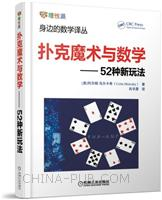 扑克魔术与数学--52种新玩法