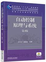自动控制原理与系统 第4版