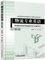 物流专业英语  第2版