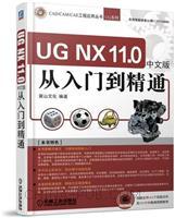 UG NX11.0中文版从入门到精通