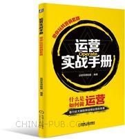 运营实战手册――带你玩转营销套路