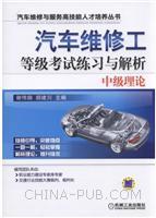 汽车维修工等级考试练习与解析:中级理论