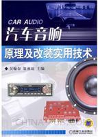 汽车音响原理及改装实用技术