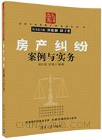 房产纠纷案例与实务(法律专家案例与实务指导丛书)