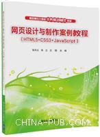 网页设计与制作案例教程(HTML5+CSS3+JavaScript)(高职高专计算机任务驱动模式教材)