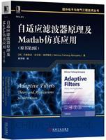 (特价书)自适应滤波器原理及Matlab仿真应用(原书第2版)