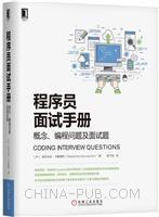 (特价书)程序员面试手册:概念、编程问题及面试题
