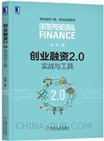 创业融资2.0:实战与工具