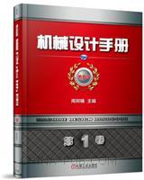《机械设计手册》第6版第1卷