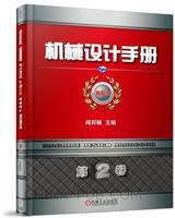 《机械设计手册》第6版第2卷