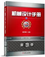 《机械设计手册》第6版第3卷