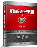 《机械设计手册》第6版第7卷