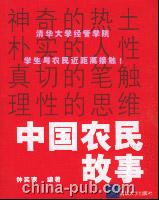 中国农民故事