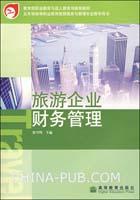 旅游企业财务管理