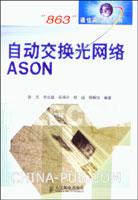 自动交换光网络ASON[按需印刷]