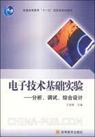 电子技术基础实验:分析,调试,综合设计