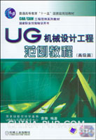 UG机械设计工程范例教程.高级篇