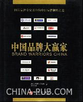 [特价书]中国品牌大赢家