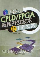 CPLD/FPGA应用开发技术与工程实践[按需印刷]