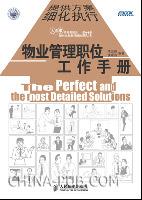 物业管理职位工作手册[按需印刷]