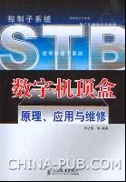 数字机顶盒原理、应用与维修[按需印刷]