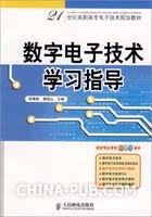 数字电子技术学习指导