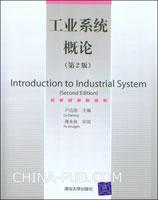 工业系统概论(第2版)