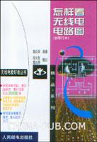 怎样看无线电电路图(新修订本)[按需印刷]