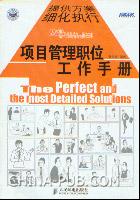 项目管理职位工作手册[按需印刷]