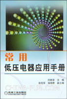 常用低压电器应用手册