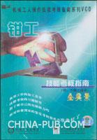 钳工技能考核指南(初、中级工适用)VCD