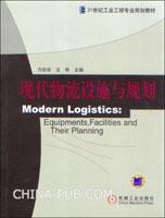 现代物流设施与规划