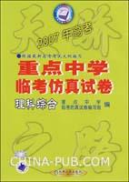 理科综合-全国重点中学临考仿真试卷-(2006年高考)