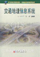 交通地理信息系统