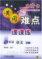 八年级语文(下)・黄冈难点课课练(苏教版)