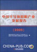 中国半导体照明产业发展报告(2005)